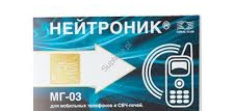 neutronik-mg-03